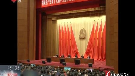 习近平在十九届中央纪委二次全会上发表重要讲话 180112