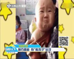 """网罗天下20180219轻松时刻 前方高能 有""""熊孩子"""""""