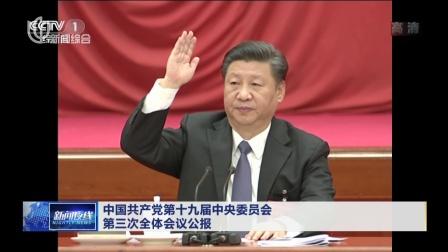 中国共产党第十九届中央委员会第三次全体会议公报 新闻夜线 180228