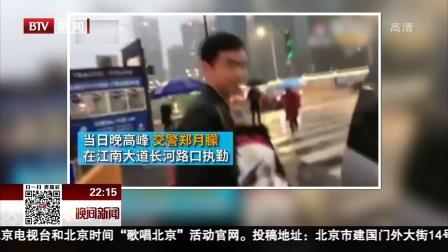 晚间新闻报道20180310新闻万象 惊喜 杭州 女交警查违章反被求婚 高清