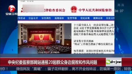 中央纪委监察部网站通报20起群众身边腐败和作风问题