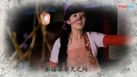 《仙剑三》经典音乐- 张芸京的《偏爱》和青鸟飞鱼的《此生不换》_超清