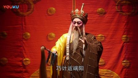 粵剧白蛇传 仙山盗草