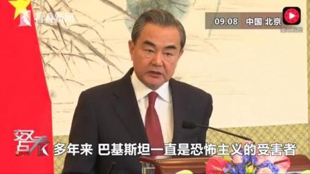 """【交叉点看】中国""""出卖""""巴基斯坦? 外长王毅当着巴外长面强势表态"""