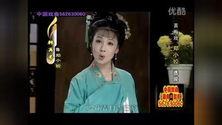 黄梅戏郑小娇选段(韩再芬 熊辰龙)