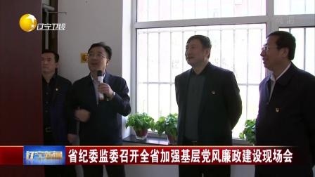 省纪委监委召开全省加强基层党风廉政建设现场会