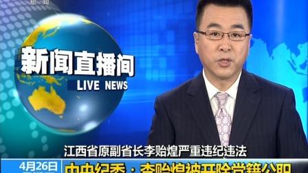 江西省纪委最新通告