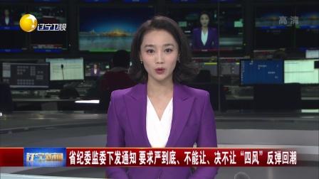 省纪委监委下发通知 要求严到底 不能让 决不让 四风 反弹回潮