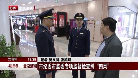 市纪委市监委专项监督检查纠 四风 北京新闻 180429