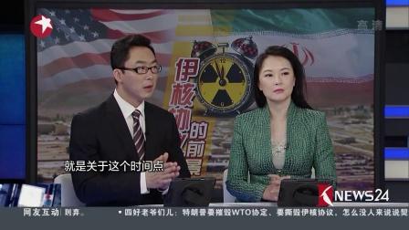 大限将至 伊核协议前景如何? 环球交叉点2017 20180506 高清版
