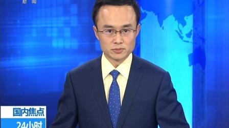 张少春接受纪律审查和监察调查 180507