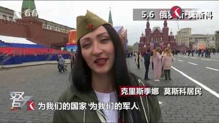 俄罗斯红场阅兵 剧透 女兵方阵 大长腿 养眼