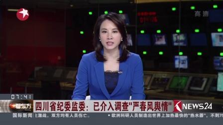 看东方20180516四川省纪委监委 已介入调查 严春风舆情 高清