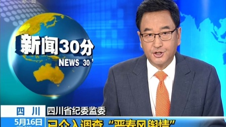 四川省纪委监委 已介入调查 严春风舆情 180516