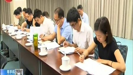 重庆市部署纪律检查体制和国家监察体制改革工作 重庆新闻联播 20180516