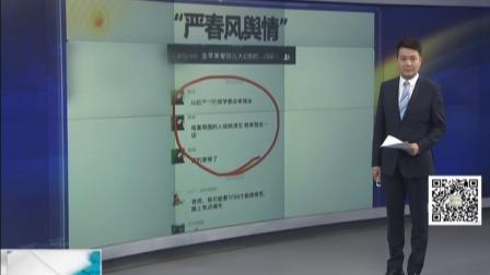 四川 四川省纪委监委 已介入调查 严春风舆情 新闻早报 180517