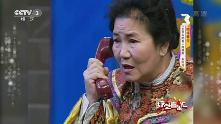 综艺喜乐汇20180520赵丽蓉 巩汉林 金珠《打工奇遇