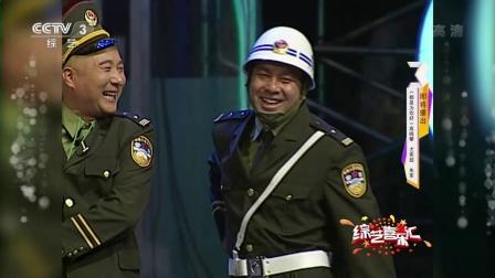 综艺喜乐汇20180522小品《警察与督察》 高清