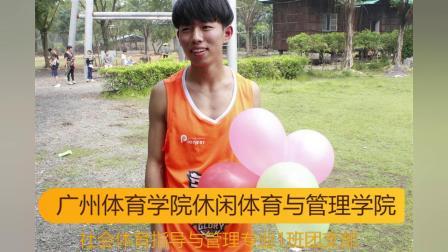 广州体育学院社会体育指导与管理专业1班团支部