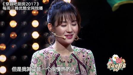 她一定是吃可爱多长大的吧!郑和惠子综艺首秀