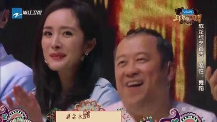 """成龙综艺首秀""""魔性""""舞蹈"""