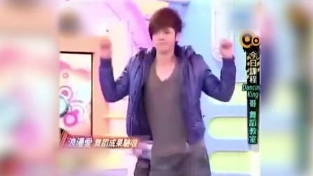 《这!就是街舞》罗志祥综艺上教跳舞《浪漫爱