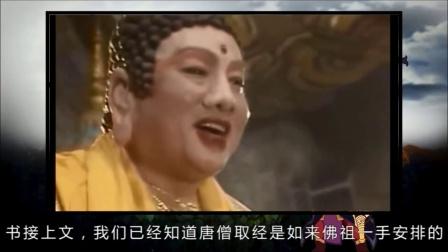 大话西游 唐僧取经背后的权力与阴谋 04