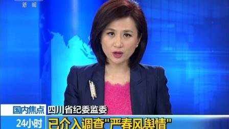 四川省纪委监委 已介入调查 严春风舆情 180515