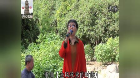 50-西安兴庆公园欢聚一堂演练歌曲 金风吹来的时候 演唱者 刘女士