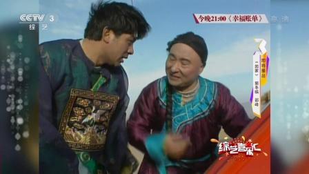陈佩斯 朱时茂《赶场》综艺喜乐汇20180529 高清