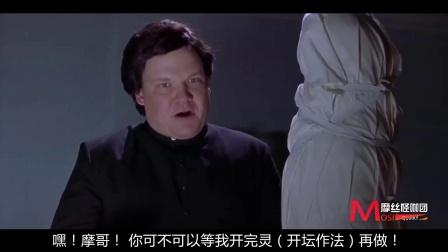 自贡方言恶搞 僵尸摩先生之陀地驱魔人2