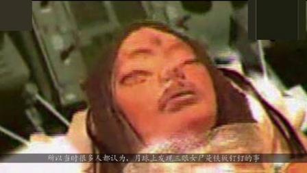 美国从外太空带回一具三只眼睛的女尸, 轰动考古界!