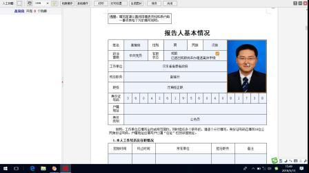 龙里县纪委监委监管人员廉政档案数据库个人填报版系统操作视频20180513