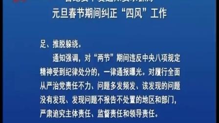 省纪委下发通知要求抓好元旦春节期