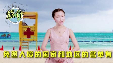 新政策出台,中国免签、落地签的国家都有哪些?
