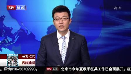 查交通违法 监控探头升级成 电子交警 晚间新闻报道20180604 高清