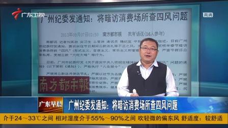广州纪委发通知 将暗访消费场所查四风问题 广东早晨