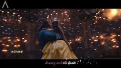 【中字】《美女与野兽》音乐MV欣赏 @阿尔法小分