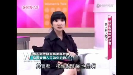 台湾的综艺节目到底有多腹黑, 竟说大陆女生接触