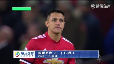 英超集锦: 热刺2-0曼联