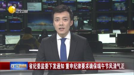 省纪委监委下发通知 重申纪律要求确保端午节风清气正