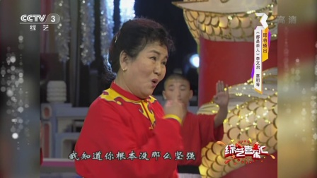 小品《功夫令》赵丽蓉 巩汉林综艺喜乐汇201807