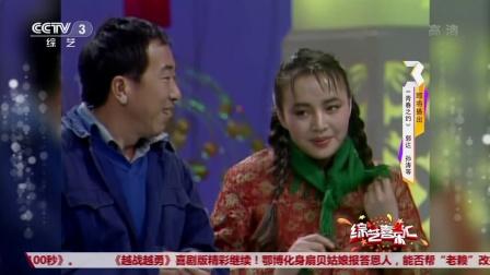 小品《懒汉相亲》宋丹丹 雷恪生 赵连甲综艺喜乐