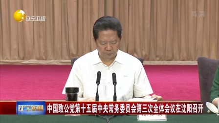 省十三届人大常委会举行第四次会议