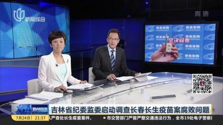 吉林省纪委监委启动调查长春长生疫苗案腐败问题 新闻夜线 180724