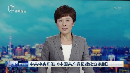 中共中央印发《中国共产党纪律处分条例》 新闻夜线 180826