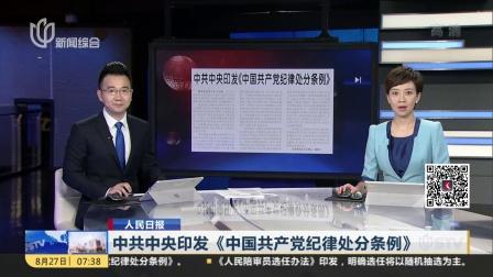 人民日报 中共中央印发《中国共产党纪律处分条例》 上海早晨 180827