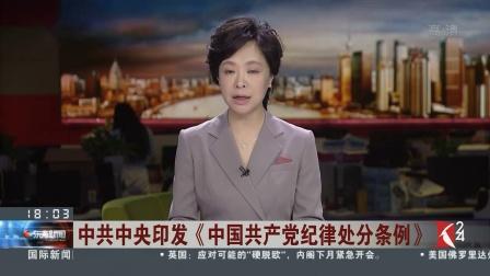 中共中央印发《中国共产党纪律处分条例》 东方新闻 20180827 高清版