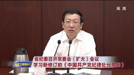 省纪委召开常委会 扩大 会议 学习新修订的《中国共产党纪律处分条例》 福建卫视新闻 180829