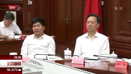 结合北京实际 学习宣传贯彻好《中国共产党纪律处分条例》 北京新闻 180904